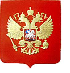 Фото герба России - пластик